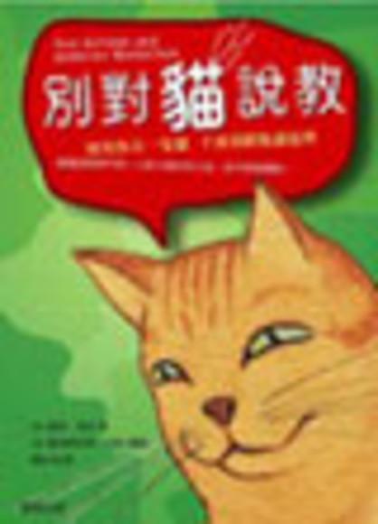 別對貓說教