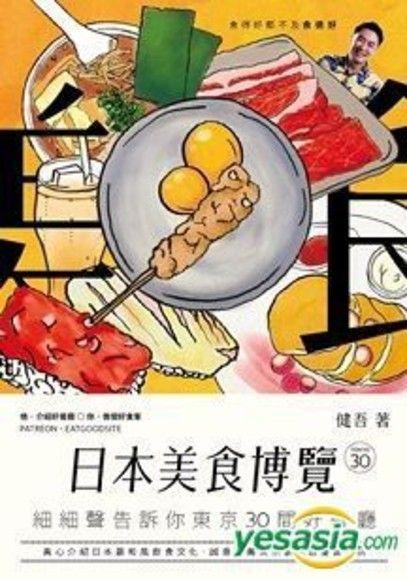 日本美食博覽
