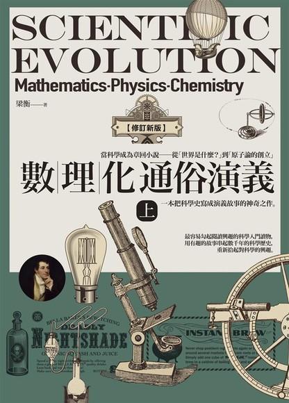 數理化通俗演義 上 (修訂新版)