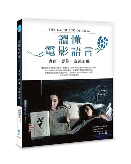 讀懂電影語言:畫面、影象、意識形態