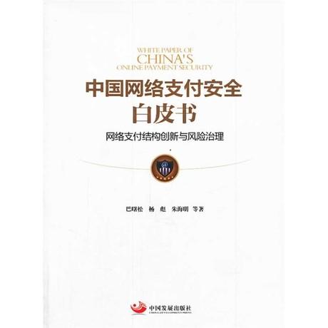 中国网络支付安全白皮书