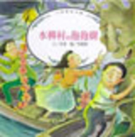 水柳村的抱抱樹