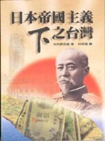 日本帝國主義下之台灣(平裝)