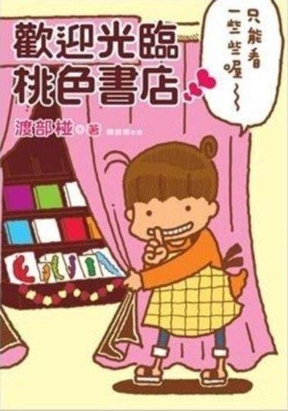 歡迎光臨桃色書店