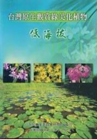 台灣原生觀賞綠美化植物