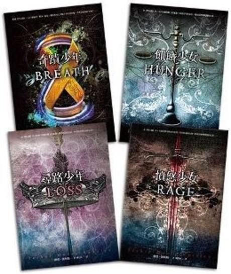 天啟四騎士系列(1~4):飢餓少女、憤怒少女、 尋路少年、奇蹟少年