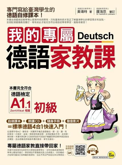 我的專屬德語家教課初級 (附MP3)