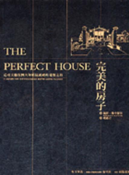 完美的房子-追尋文藝復興大師帕拉底歐的建築之旅(平裝)