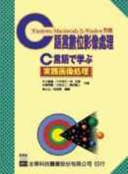 C 語言數位影像處理(附範例光碟片)(修訂版)