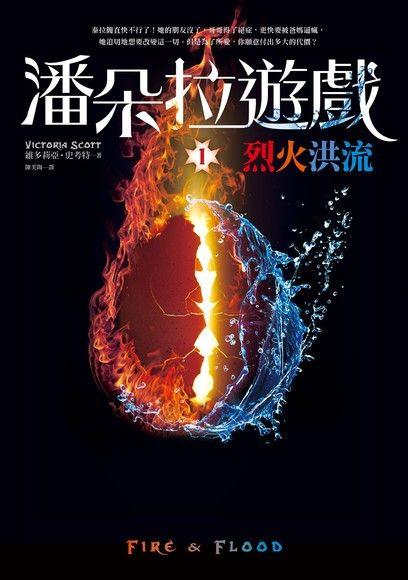 潘朵拉遊戲Ⅰ:烈火洪流