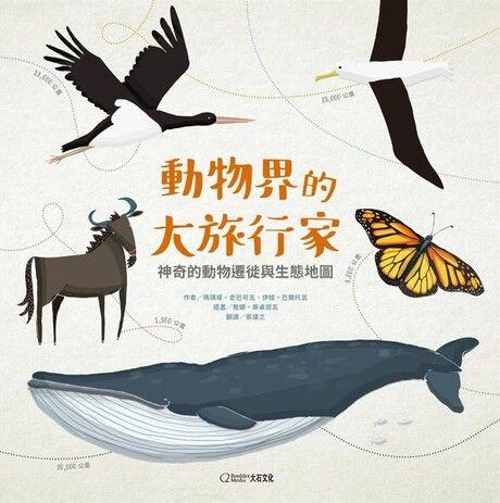 動物界的大旅行家:神奇的動物遷徙與生態地圖