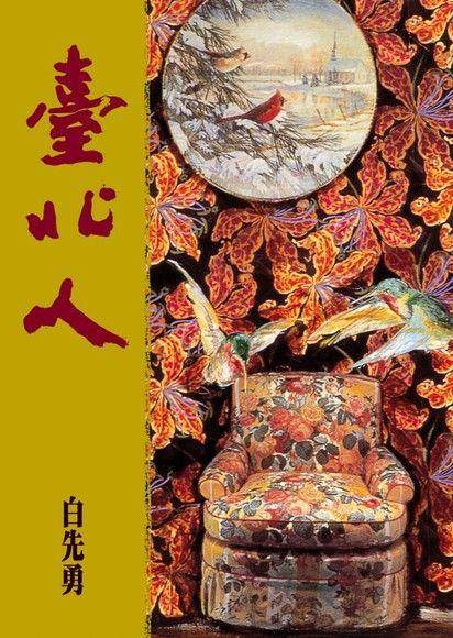 臺北人(典藏版)