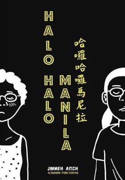 哈囉哈囉馬尼拉 HALO-HALO MANILA
