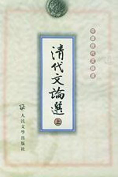 清代文論選(全二冊)