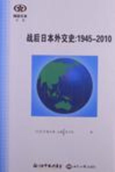 战后日本外交史