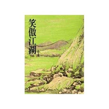 笑傲江湖(平裝,全四冊)