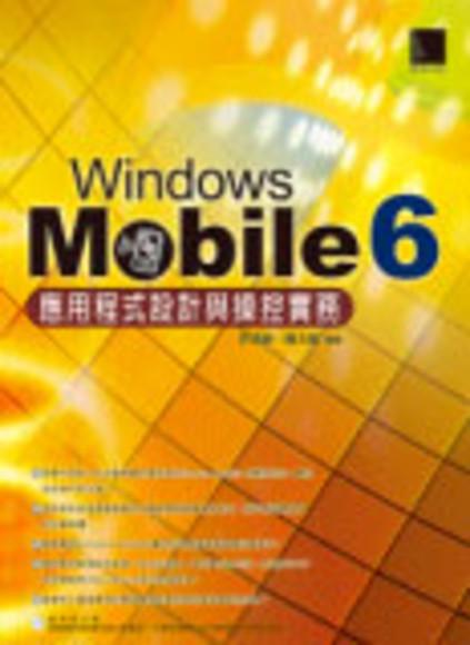 Windows Mobile 6應用程式設計與操控實務