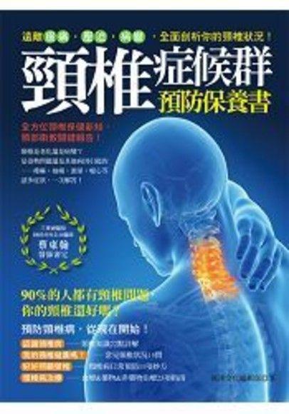 頸椎症候群預防保養書:遠離痠痛.壓迫.病變,全面剖析你的頸椎狀況!
