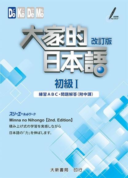 大家的日本語(初級Ⅰ)改訂版:練習ABC.問題解答(附中譯)(軟精裝)