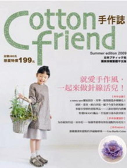 Cotton Friend V-就愛手作風,一起來做針線活兒!