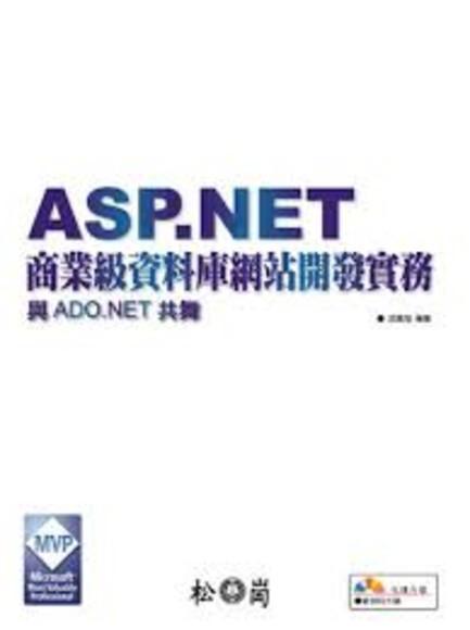 ASP.NET商業級資料庫網站開發實務(附光碟)