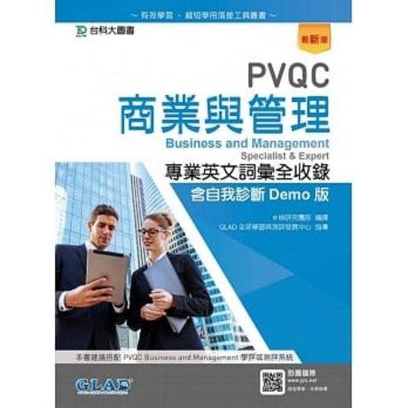PVQC商業與管理專業英文詞彙全收錄