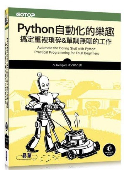 Python自動化的樂趣: 搞定重複瑣碎&單調無聊的工作