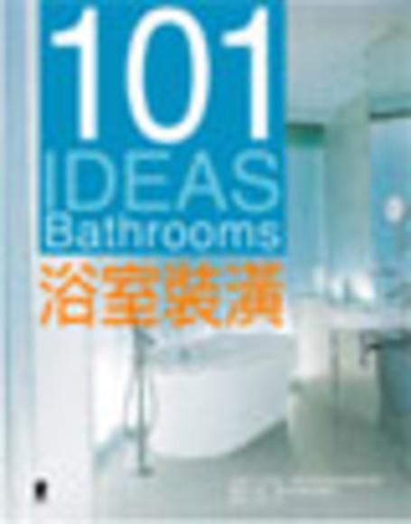 101 IDEAS浴室裝潢