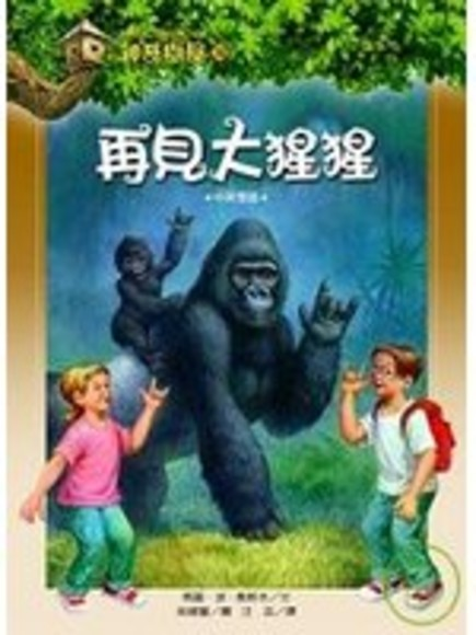 神奇樹屋26:再見大猩猩