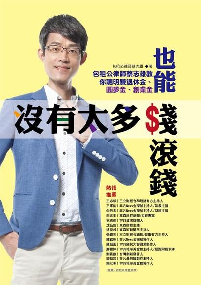 沒有太多錢也能錢滾錢: 包租公律師蔡志雄教你聰明賺退休金、圓夢金、創業金