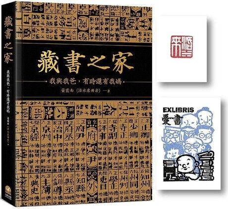 藏書之家:我與我爸,有時還有我媽【典藏限定版】(精裝+獨家紅藏書票+藏書章印)