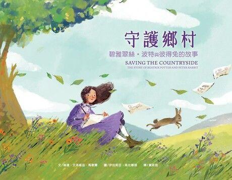 守護鄉村:碧雅翠絲‧波特和彼得兔的故事