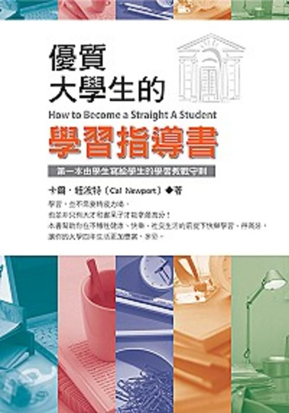 優質大學生的學習指導書(平裝)