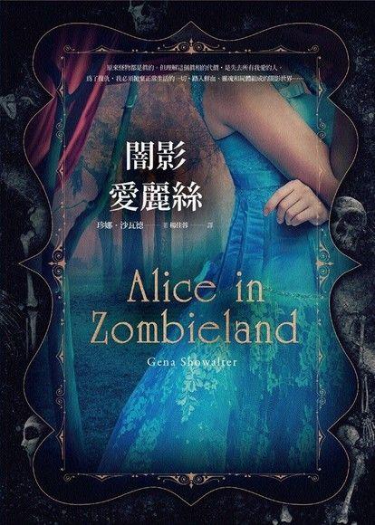 闇影愛麗絲