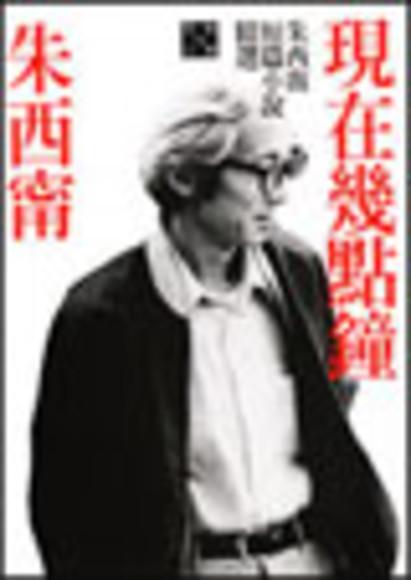 現在幾點鐘:朱西甯短篇小說精選(平裝)