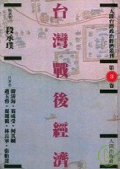 台灣戰後經濟