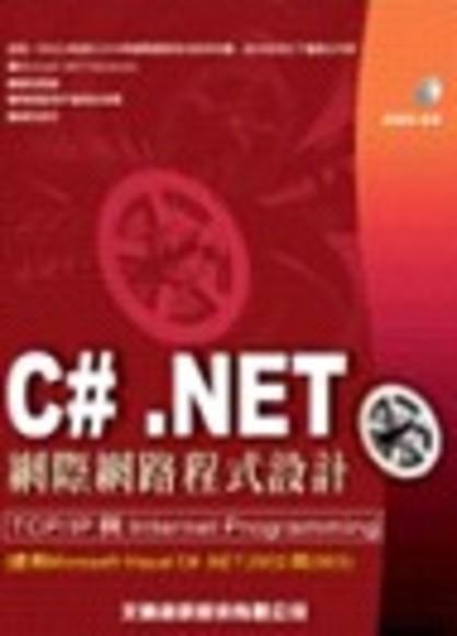C# .NET網際網路程式設計