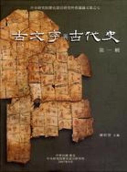 中央研究院歷史語言研究所會議論文集之七 古文字與古代史