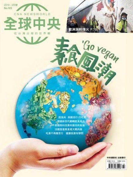 全球中央月刊第123期