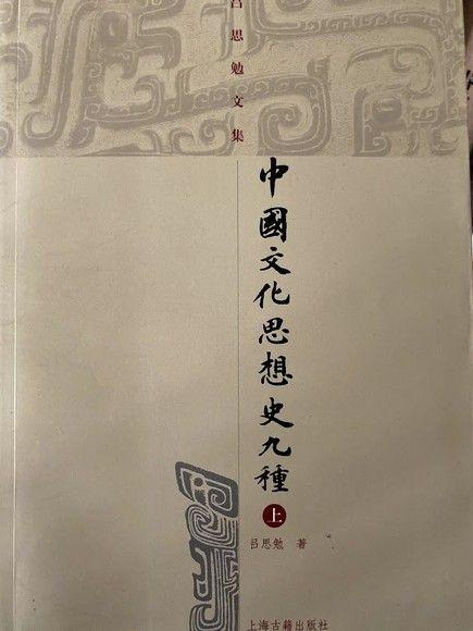 中國文化思想史九種