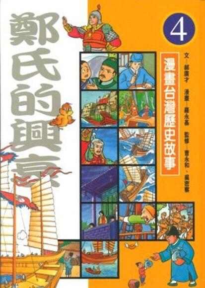 漫畫臺灣歷史故事 鄭氏的興衰