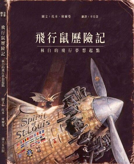 飛行鼠歷險記:林白的飛行夢想起點(精裝)