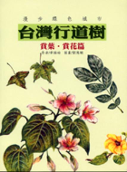 台灣行道樹