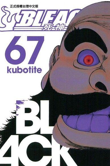 死神 67