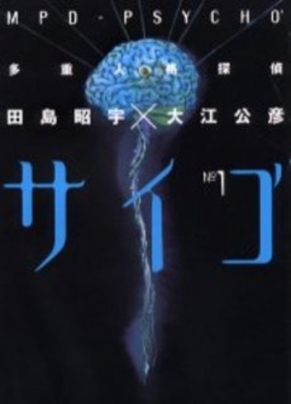 多重人格探偵サイコ'(ダッシュ)1