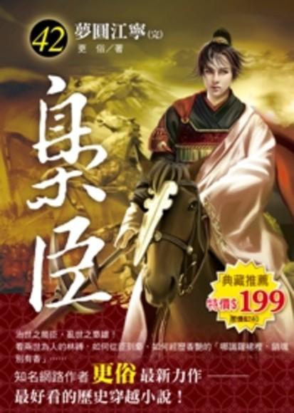 梟臣(42):夢圓江寧(完)