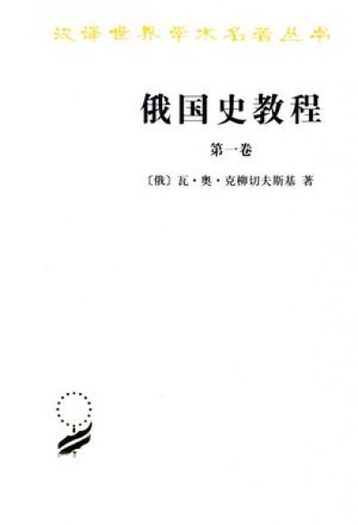 俄国史教程(第1卷)