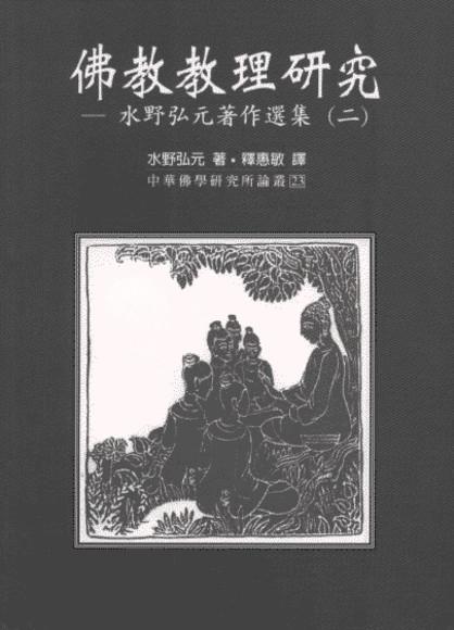 佛教教理研究