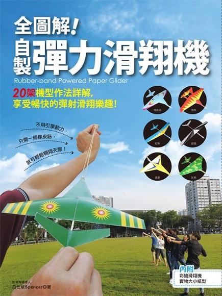 全圖解! 自製彈力滑翔機
