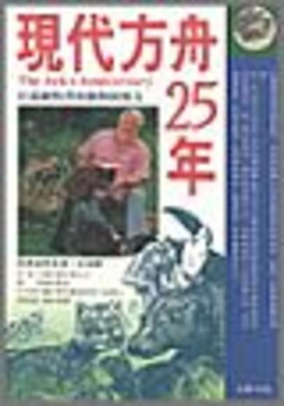 現代方舟25年